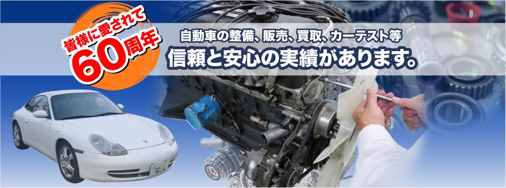 自動車の整備、販売、買取、カーテスト等 信頼と安心の実績があります。